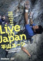 平山ユージの世界(通常)(DVD)
