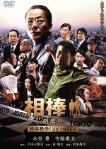相棒-劇場版-絶体絶命!42.195km 東京ビッグシティマラソン(通常)(DVD)