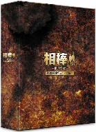 相棒-劇場版-絶体絶命!42.195km 東京ビッグシティマラソン 豪華版BOX(外箱、特典ディスク3枚、ブックレット付)(通常)(DVD)