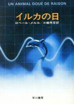 イルカの日(ハヤカワ文庫NV)(文庫)