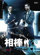 相棒 season6 DVD-BOXI(初回限定生産)(外箱、特典ディスク「裏相棒」(別紙スリーブ)、特命事件ファイル付)(通常)(DVD)