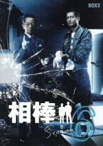 相棒 season6 DVD-BOXⅡ(外箱、特命事件ファイル付)(通常)(DVD)