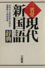 三省堂 現代新国語辞典(単行本)