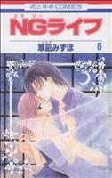 NGライフ(6)(花とゆめC)(少女コミック)
