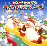えいごで歌おう!キッズ・クリスマスベスト(通常)(CDA)