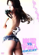 幽霊VS宇宙人 GREAT(通常)(DVD)