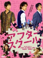 アフタースクール(通常)(DVD)