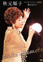 秋元順子コンサートツアー2008「愛のままで・・・」(通常)(DVD)