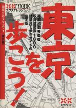 東京を歩こう! 建築グルメマップ1(東京編)(文庫)