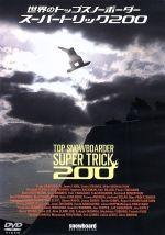 世界のトップスノーボーダースーパートリック(通常)(DVD)