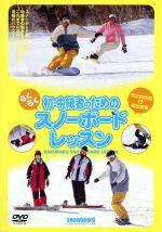 初・中級者のためのらくらくスノーボードレッスン(通常)(DVD)