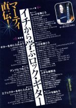 マーティ直伝!イチから学ぶロック・ギター(通常)(DVD)