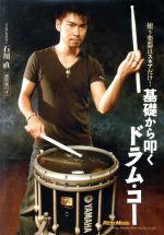基礎から叩くドラム・コー(譜例集付)(通常)(DVD)