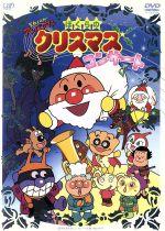 それいけ!アンパンマン ぼくらのクリスマスコンサート(通常)(DVD)