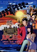 ルパン三世 TVスペシャル第20作 「sweet lost night」~魔法のランプは悪夢の予感~(通常)(DVD)