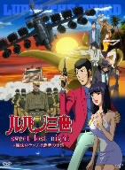 ルパン三世 TVスペシャル第20作 「sweet lost night」~魔法のランプは悪夢の予感~(初回限定版)(BGM集CD付)(通常)(DVD)