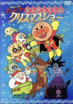 それいけ!アンパンマン アンパンマンのクリスマスショー(通常)(DVD)