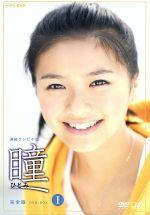 瞳 完全版 DVD-BOX I(通常)(DVD)