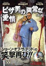 ピザ男の異常な愛情 特別版(通常)(DVD)