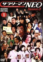 サラリーマンNEO Season3 DVD-BOX I(通常)(DVD)