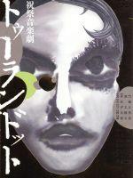 祝祭音楽祭 トゥーランドット(通常)(DVD)