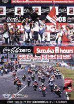 """2008""""コカ・コーラ ゼロ""""鈴鹿8時間耐久ロードレース 公式DVD(通常)(DVD)"""