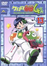 ケロロ軍曹4thシーズン(13)(通常)(DVD)