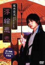 荒木宏文 イン メイキング・オブ 浮絵悲恋(通常)(DVD)