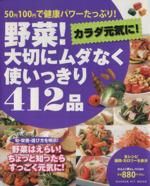 野菜!大切にムダなく使いきり412品(単行本)