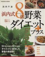 浜内式 8強野菜ダイエットプラス(単行本)