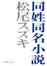 同姓同名小説(新潮文庫)(文庫)
