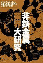 非鉄金属業界大研究(単行本)