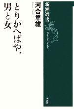 とりかへばや、男と女(新潮選書)(単行本)