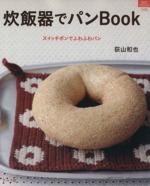 炊飯器でパンBOOK(単行本)