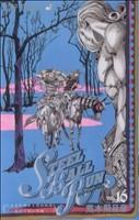 STEEL BALL RUN(16)(ジャンプC)(少年コミック)