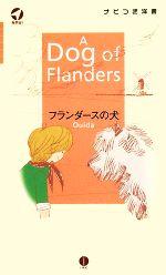 フランダースの犬(ナビつき洋書)(単行本)