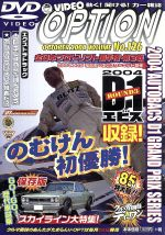 DVD VIDEO OPTION VOLUME126 D1エビス(DVD)