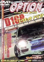 DVD VIDEO OPTION VOLUME135 2005 D1TOKYO(DVD)