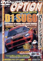 DVD VIDEO OPTION VOLUME136 2005 D1SUGO(DVD)