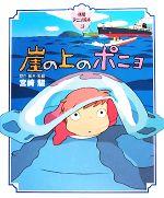 崖の上のポニョ(徳間アニメ絵本30)(児童書)