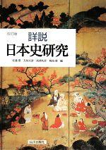 詳説日本史研究 改訂版(単行本)