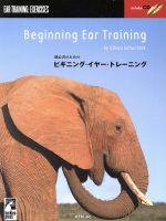 初心者のための ビギニング・イヤー・トレーニング(CD付)(単行本)