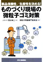 ものづくり現場の微粒子ゴミ対策 製品信頼性/生産性を決める!(単行本)