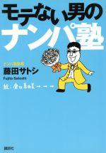 モテない男のナンパ塾(単行本)