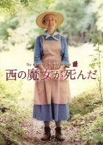 西の魔女が死んだ(通常)(DVD)