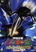 甲虫王者ムシキング オフィシャルバトルDVD 2005ファースト(通常)(DVD)