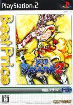戦国BASARA2 Best Price!(ゲーム)
