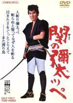 関の彌太ッペ(通常)(DVD)