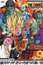 ドラゴンボール THE MOVIES #09