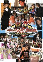 仮面ライダーキバ&炎神戦隊ゴーオンジャー 劇場版スピンオフネットムービー(通常)(DVD)